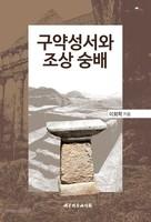 구약성서와 조상 숭배