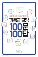 기독교 교양 100문 100답