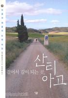 걸어서 길이 되는 곳, 산티아고 - 비움과 채움의 순례 여정