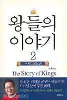 왕들의 이야기 2 - 꺼지지 않는 꿈