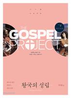 가스펠 프로젝트 - 구약 4 : 왕국의 성립 (청장년 인도자용)