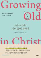 그리스도 안에서 나이 듦에 관하여