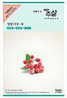 권별 주삶 - 열왕기상하권 세트(전2권)