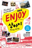 [개정판] ENJOY 상하이, 항저우, 쑤저우