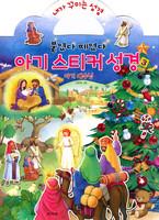아기 스티커 성경3 - 아기 예수님(붙였다 떼었다 스티커)