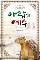 아랍과 예수