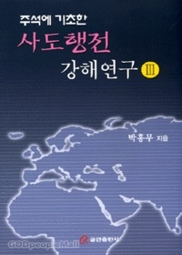 주석에 기초한 사도행전 강해연구 Ⅲ