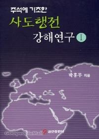 주석에 기초한 사도행전 강해연구 Ⅰ