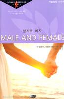 남자와 여자 - 커플 힐링 성경공부 시리즈