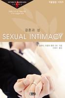 결혼과 성 - 커플 힐링 성경공부 시리즈
