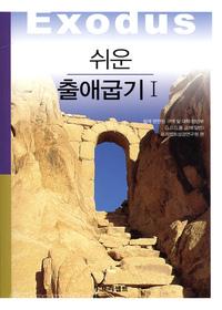 쉬운 출애굽기 1 - 쉬운 G.B.S. 시리즈(일반)