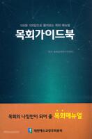 목회가이드북