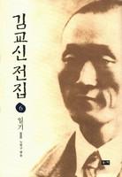 김교신 전집 6 - 일기 2