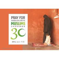 무슬림을 살리는 30일 기도 (2016. 6.6 ~ 7.5)
