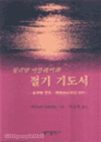 윌리암 바클레이의 절기 기도서 : 풍부한 영감 예전적인 언어
