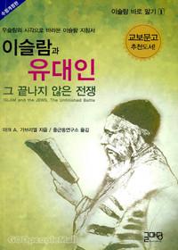 [수정 개정판] 이슬람과 유대인, 그 끝나지 않은 전쟁