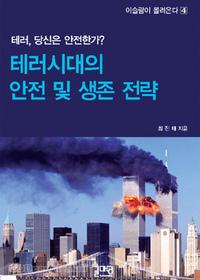 테러, 당신은 안전한가? 테러시대의 안전 및 생존전략 - 이슬람이 몰려온다 4