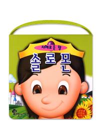 지혜로운 왕 솔로몬 - 꼬꼬마책4