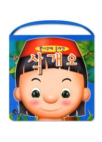 뽕나무에 올라간 삭개오 -꼬꼬마책 6
