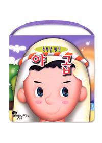 축복을 받은 야곱 -꼬꼬마 책 8