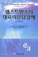 웨스트 민스터 대요리문답강해 - 신앙교육서