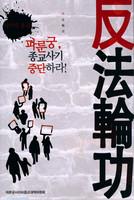 사이비 종교 파룬궁, 종교사기 중단하라!