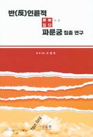 반(反)인륜적 사교(邪敎)집단 파룬궁 집중 연구