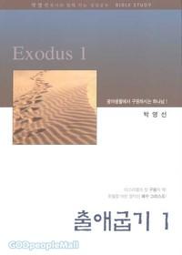 출애굽기1 - 박영선 목사와 함께 하는 성경공부