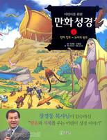 만화성경 1 - 어린이를 위한(천지 창조~노아의 방주)