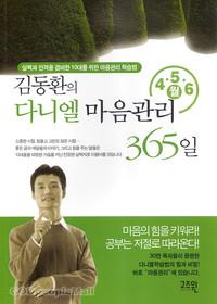 김동환의 다니엘 마음관리 365일 (4,5,6월)