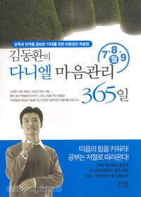 김동환의 다니엘 마음관리 365일 (7,8,9월)