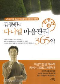 김동환의 다니엘 마음관리 365일(10,11,12월)