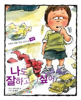 나도 잘 하고 싶어 : 어린이 생활 영성 시리즈 8 - 예절