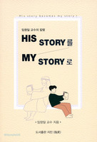 HIS STORY를 MY STORY로