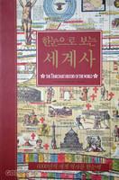 한눈으로 보는 세계사 - 성경에 근거한 세계사와 한국사를 한눈으로 보는 역사연대기★