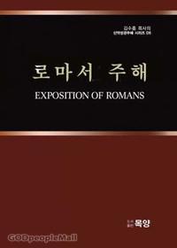 로마서 주해 - 김수흥 목사의 신약성경주해 시리즈 06