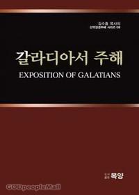 갈라디아서 주해 - 김수흥목사의 신약성경주해 시리즈 08