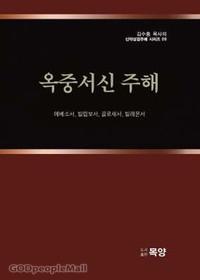 옥중서신 주해 - 김수흥목사의 신약성경주해 시리즈 09