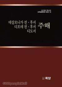 데살로니가 전·후서, 디모데 전·후서, 디도서 주해 - 김수흥목사의 신약성경주해 시리즈 10
