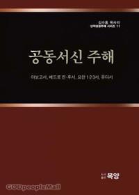 공동서신 주해 (야고보서, 베드로전후서, 요한주1·2·3서해유다서) - 김수흥목사의 신약성경주해 시리즈 11