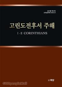 고린도전후서 주해 - 김수흥목사의 신약성경주해 시리즈 07