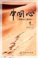 중국심 - 중국에서 황하로