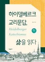 하이델베르크 교리문답, 삶을 읽다 (하)
