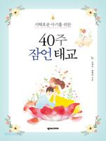 [개정판] 40주 잠언 태교