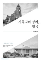 기독교와 정치, 한국