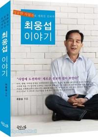 최웅섭 이야기 - 성공한 사업가로 세워진 선교사