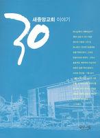 30 새중앙교회 이야기
