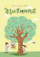 푸른나무 제자학교 - 어린이 제자 훈련 (생활편) [학습자용]
