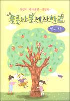 푸른나무 제자학교 - 어린이 제자 훈련 (생활편) [인도자용]