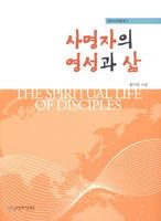 사명자의 영성과 삶